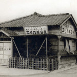 戦後建てられた仮の店舗。(昭和21年)