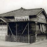 昭和21年-戦後建てられた仮店舗