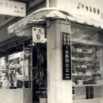 昭和27年-1階では美容室と化粧品店、2階では着付けとエステを行っていました。